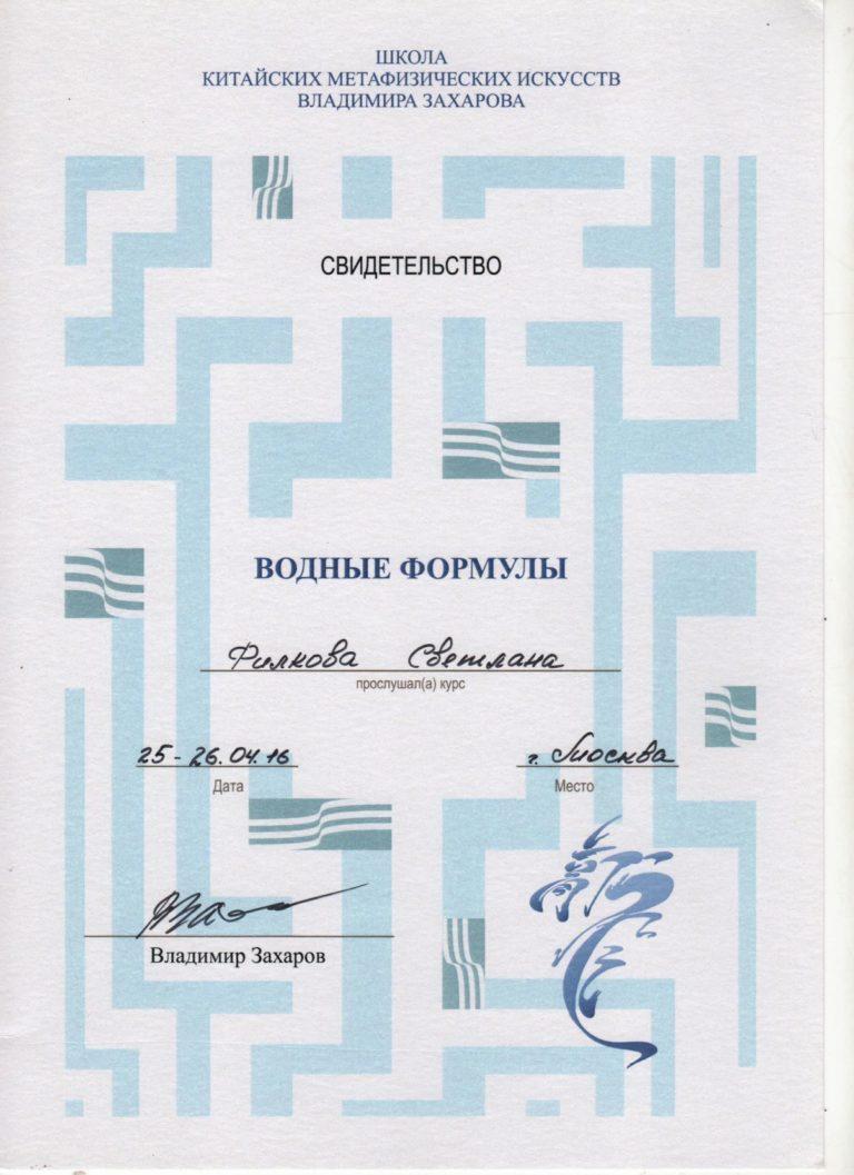 Скан - Сертификат Фэн-Шуй