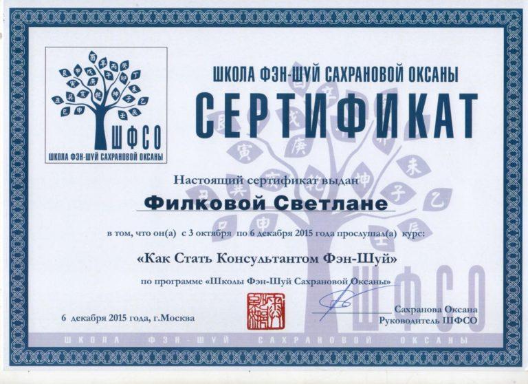 Скан - Сертификат Фэн-Шуй 2015