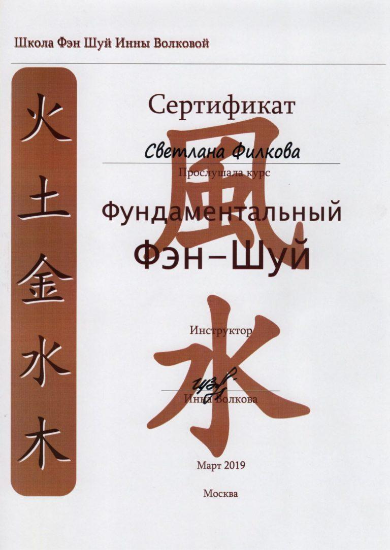 Сертификат - Фундаментальный Фэн-Шуй