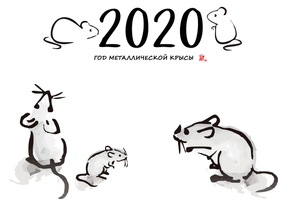 Приглашение на лекцию - год металлической крысы